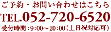 TEL.052-720-6520