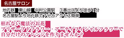 【名古屋サロン】地下鉄 東山線 中村公園駅 3番出口より徒歩1分、名古屋駅より地下鉄で7分とアクセス簡単 枯れない魔法のお花プリザーブドフラワー・アーティフィシャルフラワーで自分だけのアレンジを作りませんか?