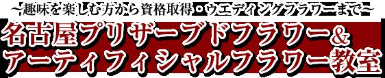 名古屋プリザーブドフラワー&アーティフィシャルフラワー教室 Floral Macaron(フローラルマカロン)