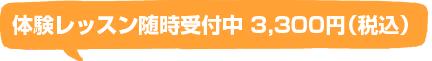 体験レッスン随時受付中3,000円(税別)