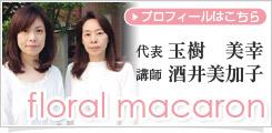代表:玉樹美幸、講師:酒井 美加子、プロフィールはこちら