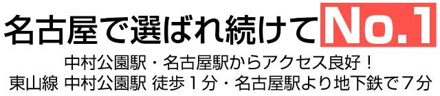 名古屋で選ばれ続けてNo.1