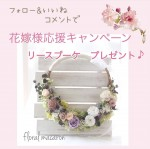 【プレゼント企画】花嫁様応援キャンペーン リースブーケプレゼント♪